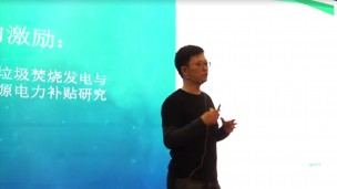 赵昂:为什么我们要成为一家民间环保智库?
